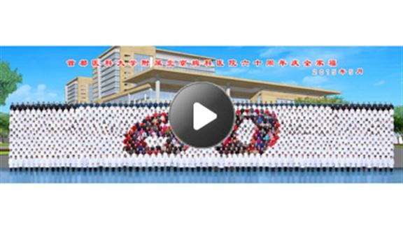 胸科医院1000人团体合影